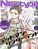 Newtype (ニュータイプ) 2011年 05月号 [雑誌]
