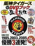 阪神タイガースオリジナルDVDブック 猛虎烈伝 vol.1 [雑誌]