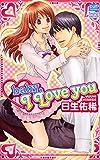 baby,I Love you (絶対恋愛Sweet)