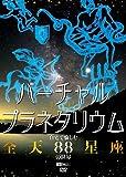 バーチャル・プラネタリウム 自宅で愉しむ「全天88星座」の世界 [DVD]