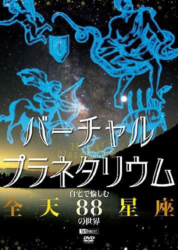 シンフォレストDVD バーチャル・プラネタリウム 自宅で愉しむ「全天88星座」の世界