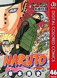 NARUTO―ナルト― カラー版 46 (ジャンプコミックスDIGITAL)