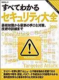 すべてわかるセキュリティ大全2016(日経BP Next ICT選書)