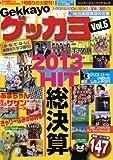ゲッカヨ vol.5 2013 HIT総決算 (シンコー・ミュージックMOOK)