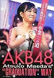 AKB48前田敦子「卒業」への道―緊急フォト・レポート