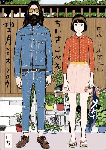ちいさこべえ 1 (ビッグ コミックス〔スペシャル〕)