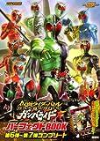 仮面ライダーバトル ガンバライド パーフェクトBOOK 第6弾~第7弾コンプリート