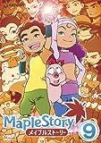 メイプルストーリー Vol.9 [DVD]