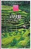 トラベルデイズ バリ島 (海外 | 観光 旅行 ガイドブック)