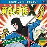 黄色い手袋X~幻の漫画ソノシート主題歌コレクション