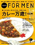 Hanako FOR MEN vol.8 カレー万歳!