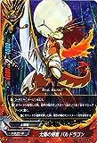バディファイトDDD(トリプルディー) 太陽の剣客 バルドラゴン(ガチレア)/滅ぼせ! 大魔竜!!/シングルカード/D-BT03/0010