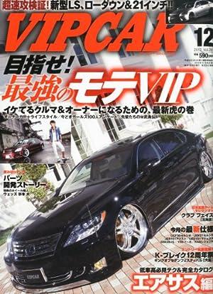 VIP CAR (ビップ カー) 2012年 12月号 [雑誌]