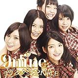 チクタク☆2NITE(初回生産限定盤C)(DVD付)