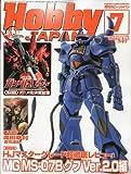 Hobby JAPAN (ホビージャパン) 2009年 07月号 [雑誌]