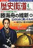 歴史街道 2011年 04月号 [雑誌]