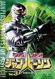 特捜ロボ ジャンパーソン VOL.3 [DVD]