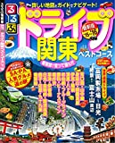 るるぶドライブ関東ベストコース'15~'16 (るるぶ情報版ドライブ)