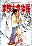 東京大学物語(14) (ビッグコミックス)