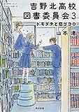 吉野北高校図書委員会 (3) トモダチと恋ゴコロ