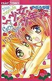 少女少年GO GO ICHIGO (フラワーコミックス)