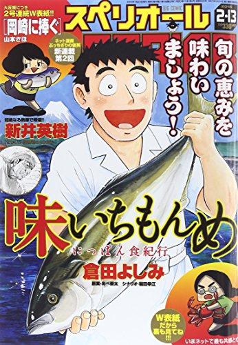 ビッグコミックスペリオール 2015年 2/13 号 [雑誌]