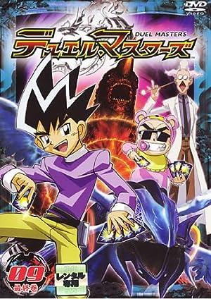 デュエル・マスターズ DVD-BOX