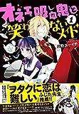 オネェ吸血鬼と笑わないメイド / 倉野 ユーイチ のシリーズ情報を見る