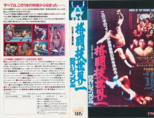 格闘技世界一~四角いジャングル~ [VHS]