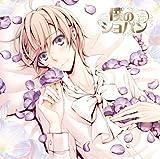僕のショパン 名曲集&ドラマCDシリーズ ♯1ショパン
