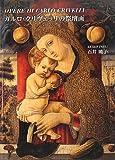 カルロ・クリヴェッリの祭壇画