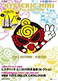 HYSTERIC MINI OFFICIAL GUIDE BOOK 2011 AUTUMN/WINTER (e-MOOK)