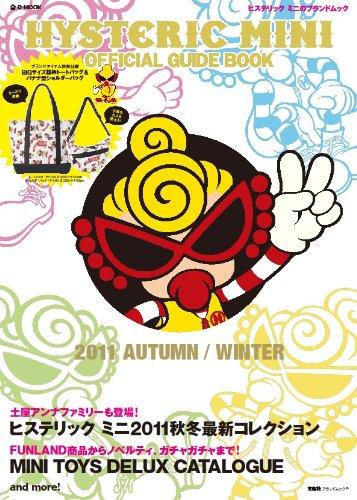 HYSTERIC MINI OFFICIAL GUIDE BOOK 2011 AUTUMN/WINTER (e-MOOK)