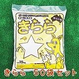 オーストラリアの大地の恵み 砂遊び専用砂『きらら』50袋セット
