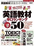 【完全ガイドシリーズ018】英語教材完全ガイド (100%ムックシリーズ)