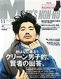 MEN'S NON・NO (メンズ ノンノ) 2014年 11月号