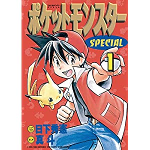 ポケットモンスタースペシャル(1) (てんとう虫コミックススペシャル)