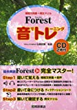 Forest音でトレーニング―暗唱文例集+例文ドリル