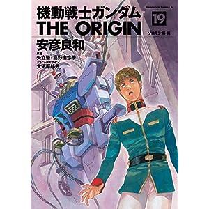機動戦士ガンダム THE ORIGIN(19)<機動戦士ガンダム THE ORIGIN> (角川コミックス・エース)