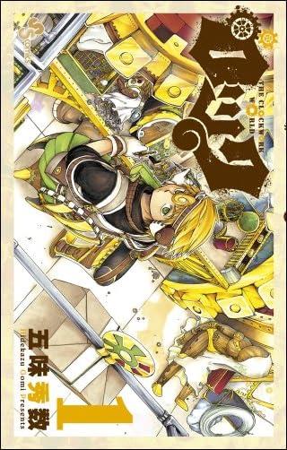 ロック 1 (少年サンデーコミックス)