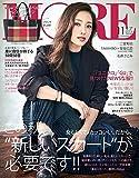 MORE(モア) 2016年 11 月号 [雑誌]