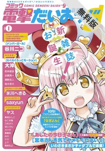 コミック電撃だいおうじ VOL.1【期間限定 無料お試し版】