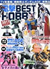 電撃ベストホビー 2011夏 2011年 09月号 [雑誌]