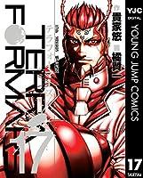 テラフォーマーズ 17 (ヤングジャンプコミックスDIGITAL)
