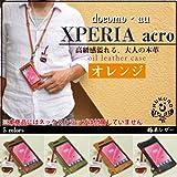 [184]ギターコードホルダー付き♪ Xperia acro ケース オイルレザーケース/本革【オレンジ】