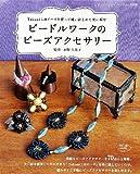 ビードルワークのビーズアクセサリー (レディブティックシリーズno.3598)
