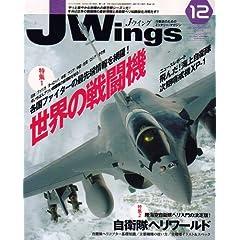 [航空雑誌] Jウイング
