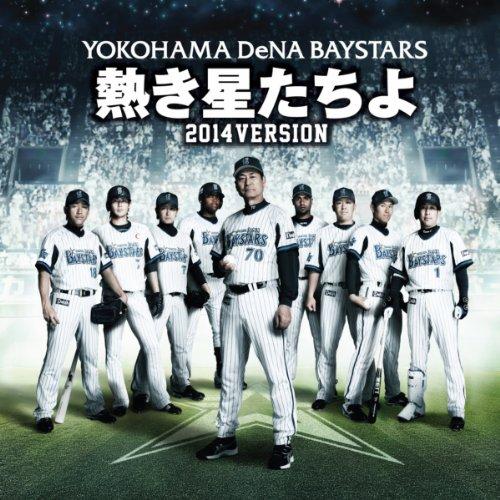横浜DeNAベイスターズ・熱き星たちよ~2014年ヴァージョン~ - EP