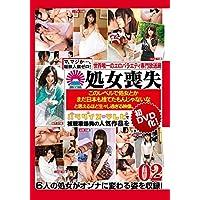 マ、マジか…、経験人数ゼロ! 処女喪失02 このレベルで処女とかまだ日本も捨てたもんじゃないなと思えるほど生々し過ぎる映像。 [DVD]