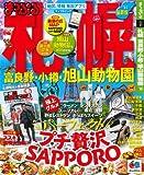まっぷる札幌 富良野・小樽・旭山動物園'14 (マップルマガジン)